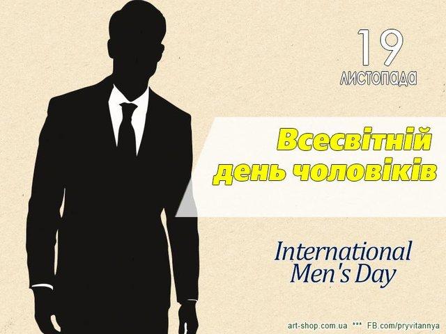 Міжнародний день чоловіків 2019: привітання, смс і картинки зі святом - фото 369150