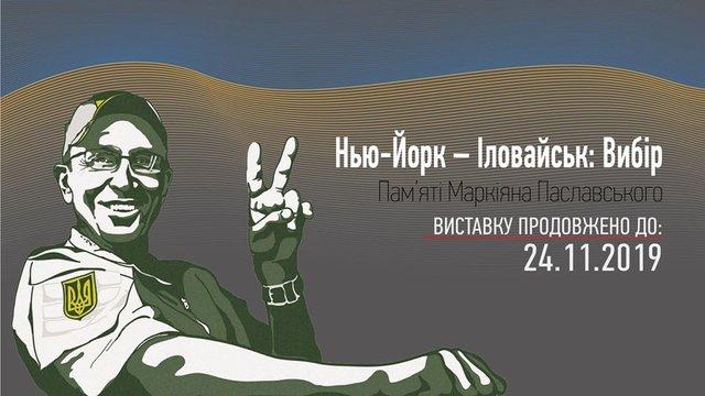 День гідності та свободи 2019 у Києві: програма заходів, куди варто піти - фото 369329