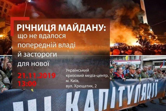 День гідності та свободи 2019 у Києві: програма заходів, куди варто піти - фото 369331