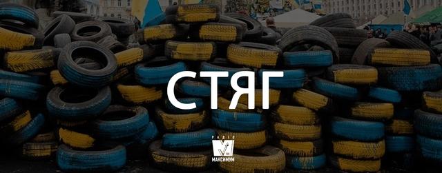 7 українських слів про свободу і гідність, які передають силу духу нашого народу - фото 369495