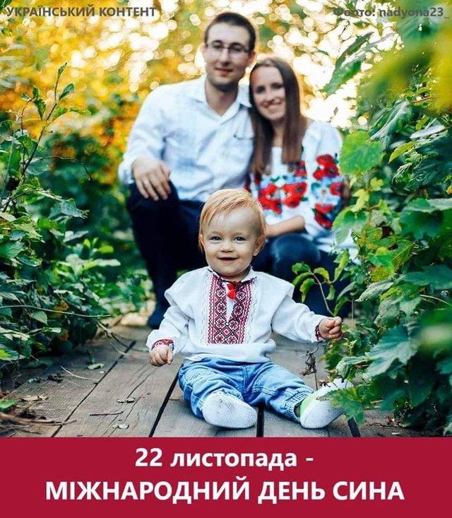 Привітання з Днем сина 2019 у віршах, смс, прозі та картинках - фото 369555
