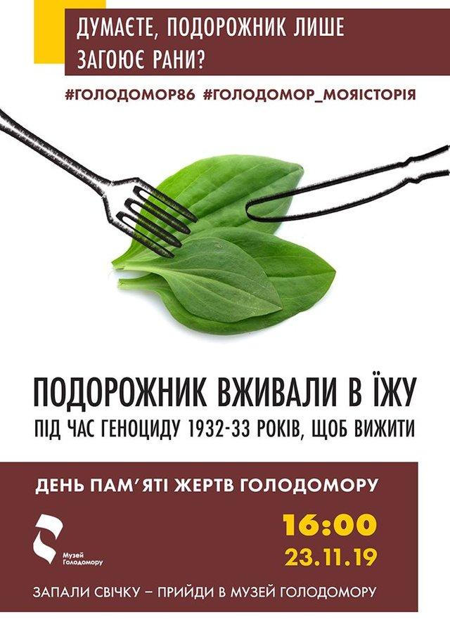 День пам'яті жертв Голодомору: потужні плакати, які має побачити кожен українець - фото 369661