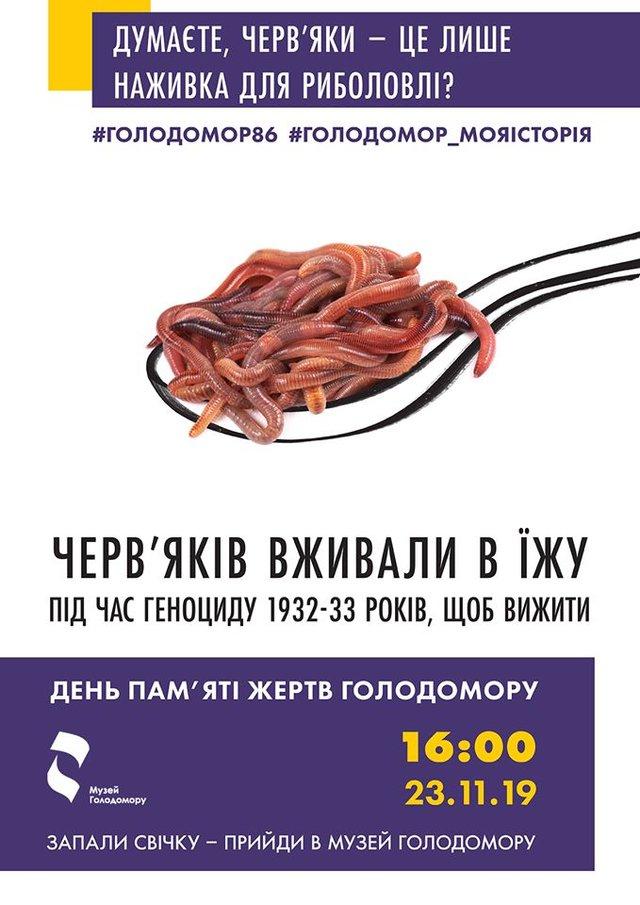 День пам'яті жертв Голодомору: потужні плакати, які має побачити кожен українець - фото 369662