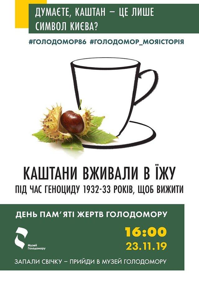 День пам'яті жертв Голодомору: потужні плакати, які має побачити кожен українець - фото 369664