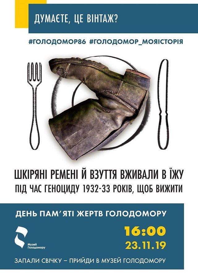 День пам'яті жертв Голодомору: потужні плакати, які має побачити кожен українець - фото 369666