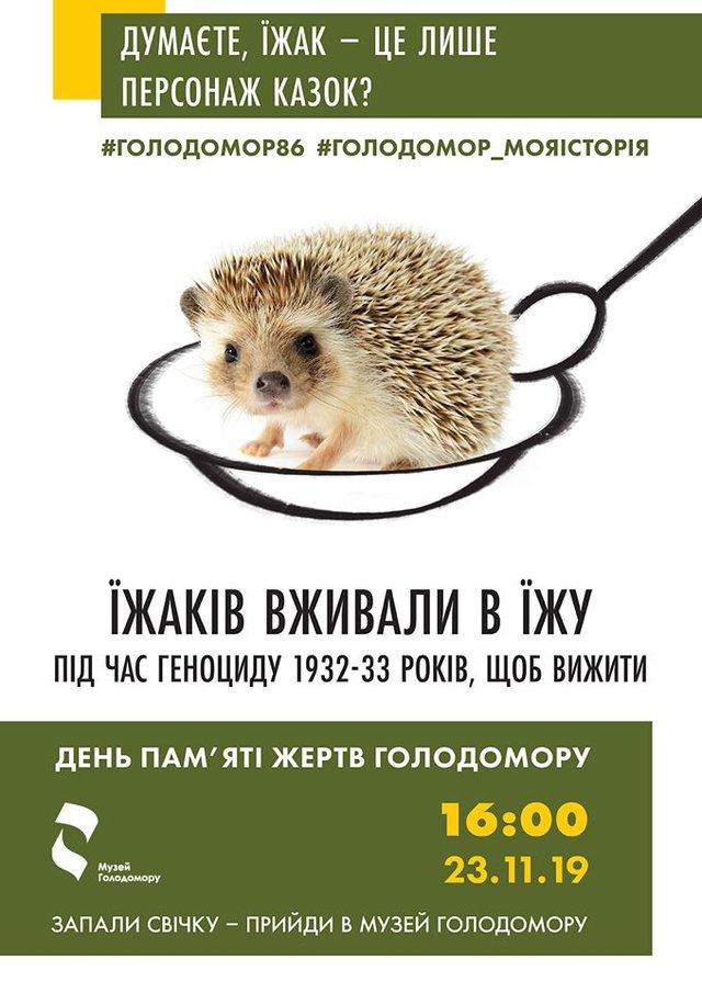 День пам'яті жертв Голодомору: потужні плакати, які має побачити кожен українець - фото 369667