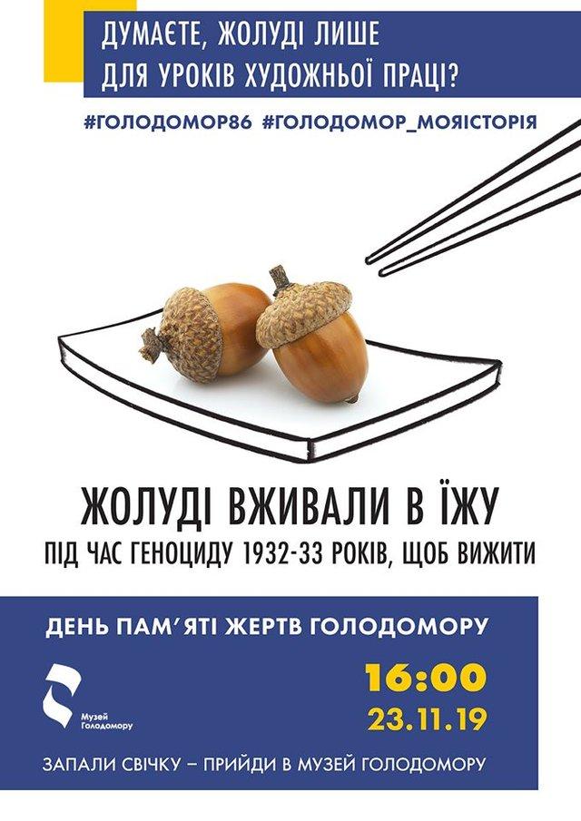 День пам'яті жертв Голодомору: потужні плакати, які має побачити кожен українець - фото 369668