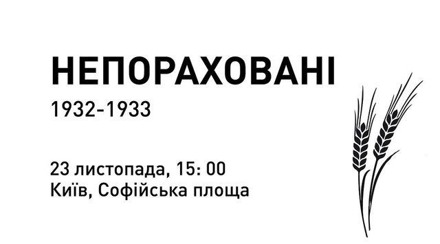 День пам'яті жертв Голодомору: потужні плакати, які має побачити кожен українець - фото 369680