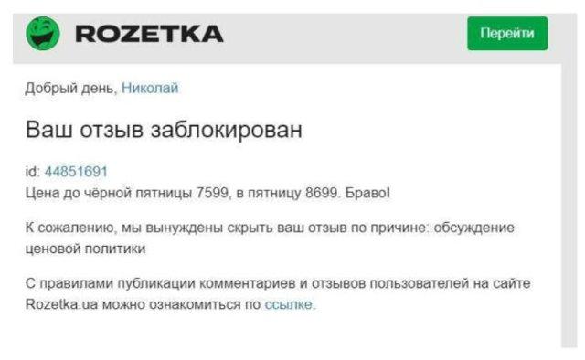 Rozetka заблокувала українця, який розкритикував Чорну п'ятницю - фото 370991