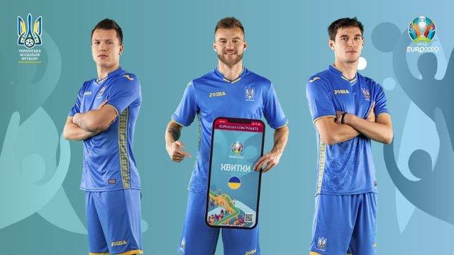 Як купити квитки на матчі Євро 2020: інструкція для українських фанів - фото 371048