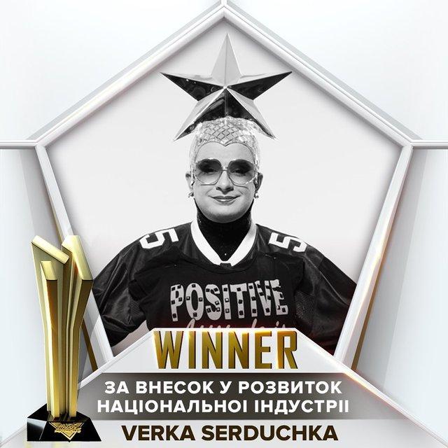Вєрка Сердючка виграла у номінації за внесок у розвиток - фото 371383