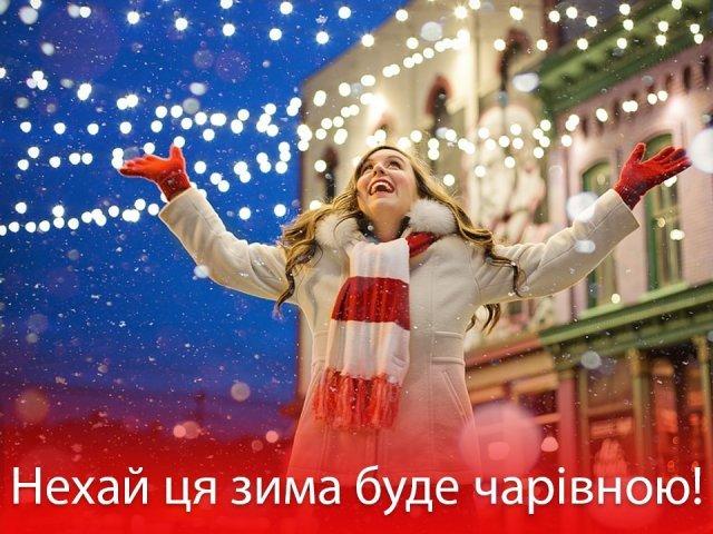 З першим снігом! Вітальні картинки, листівки і фото з початком зими - фото 371853