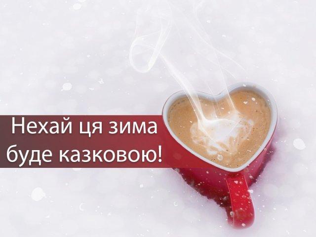З першим снігом! Вітальні картинки, листівки і фото з початком зими - фото 371855