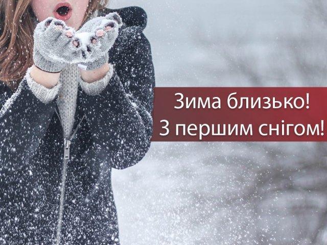 З першим снігом! Вітальні картинки, листівки і фото з початком зими - фото 371856