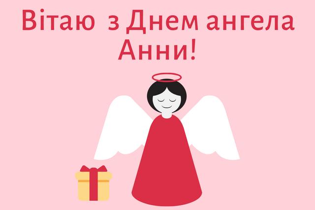 Картинки з Днем ангела Анни: листівки і відкритки на іменини 2020 - фото 371914