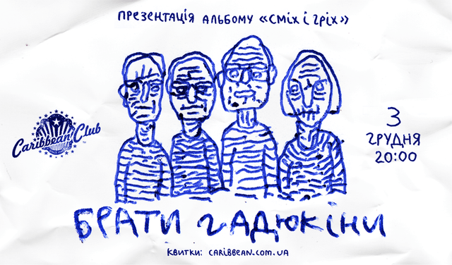 Куди піти у грудні: афіша заходів Києва для ідеального завершення року - фото 371983