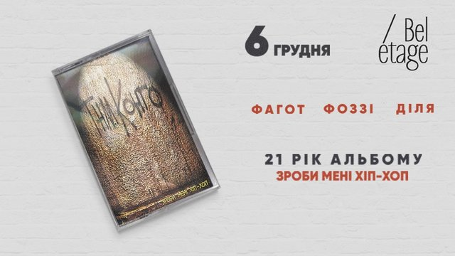 Куди піти у грудні: афіша заходів Києва для ідеального завершення року - фото 371989