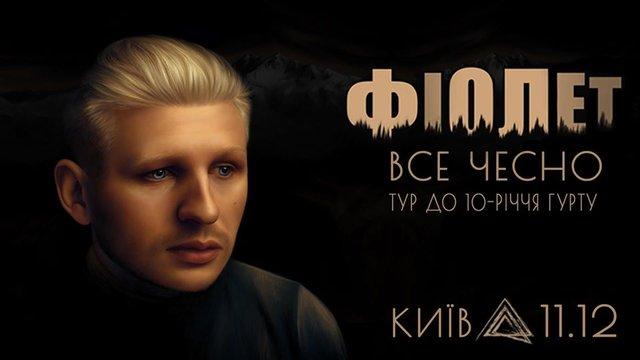 Куди піти у грудні: афіша заходів Києва для ідеального завершення року - фото 371996