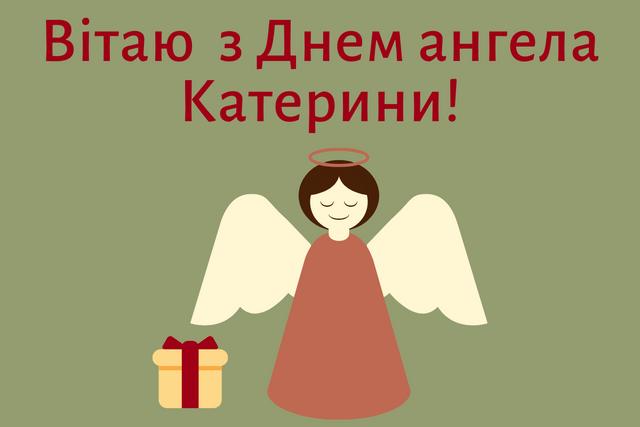 Картинки з Днем ангела Катерини 2019: вітальні листівки і відкритки - фото 371997