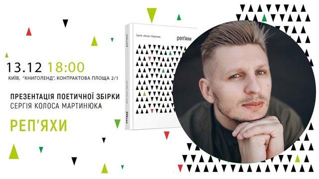 Куди піти у грудні: афіша заходів Києва для ідеального завершення року - фото 372000