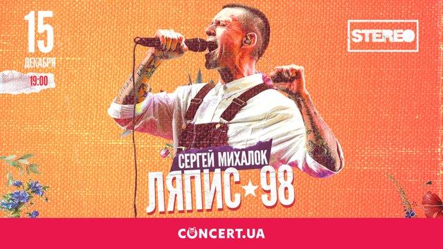 Куди піти у грудні: афіша заходів Києва для ідеального завершення року - фото 372001