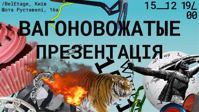 Куди піти у грудні: афіша заходів Києва для ідеального завершення року - фото 372005