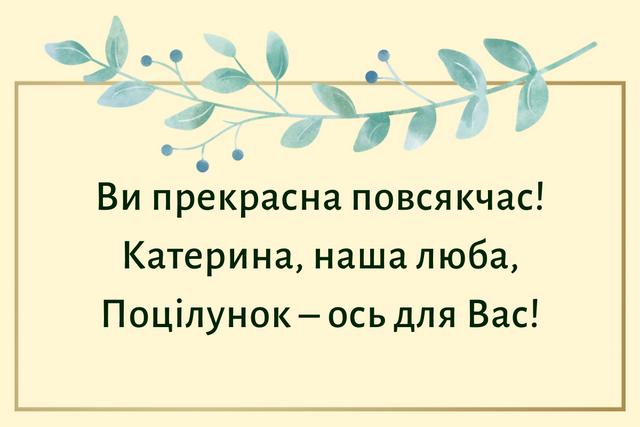 Картинки з Днем ангела Катерини 2019: вітальні листівки і відкритки - фото 372021