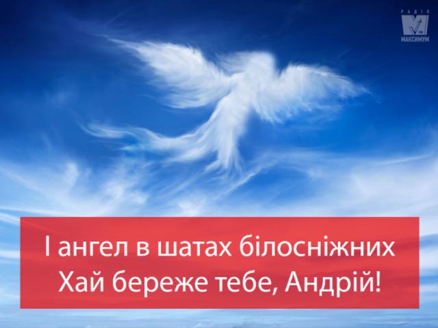 Картинки з Днем ангела Андрія 2019: вітальні листівки і відкритки на іменини - фото 372028