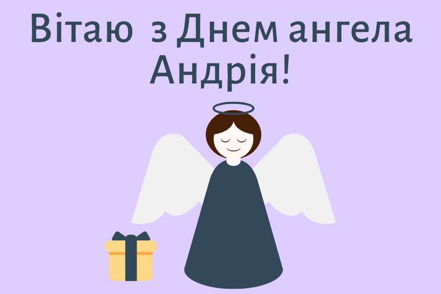 Картинки з Днем ангела Андрія 2019: вітальні листівки і відкритки на іменини - фото 372108