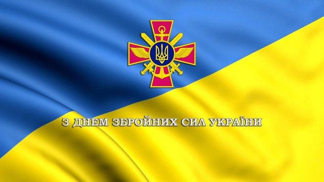 6 грудня в Україні святкують День Збройних сил - фото 372350