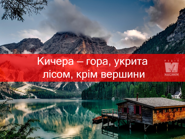 Міжнародний день гір: українська гірська лексика, яка вас здивує - фото 373640