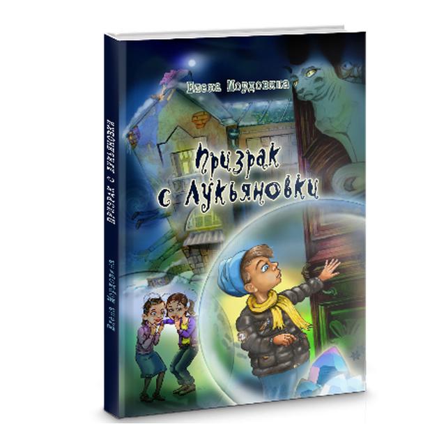 5 цікавих книжок, які варто подарувати дитині на День Святого Миколая - фото 374023