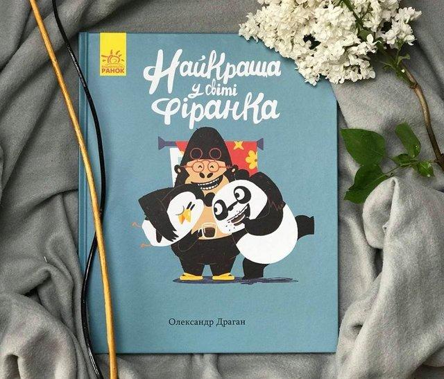 5 цікавих книжок, які варто подарувати дитині на День Святого Миколая - фото 374024