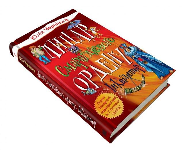 5 цікавих книжок, які варто подарувати дитині на День Святого Миколая - фото 374025