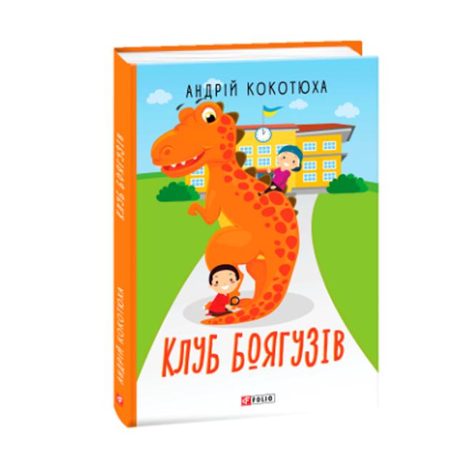 5 цікавих книжок, які варто подарувати дитині на День Святого Миколая - фото 374028