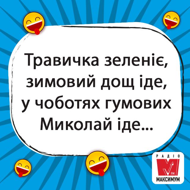 Якою буде погода на День Святого Миколая в Україні: прогноз на 19 грудня - фото 374842