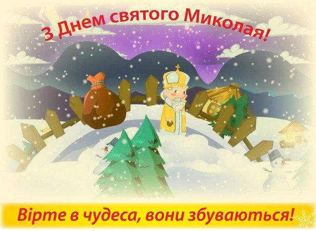 Картинки з Миколаєм: листівки і відкритки до дня Святого Миколая - фото 374892