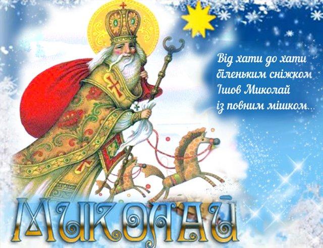 Картинки з Миколаєм: листівки і відкритки до дня Святого Миколая - фото 374893