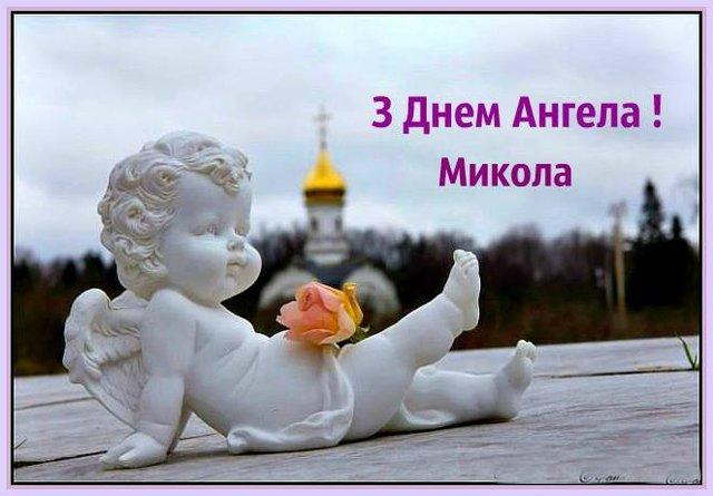 Картинки з Днем ангела Миколи: листівки і відкритки з іменинами - фото 374929