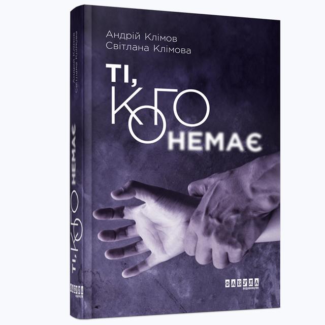 10 найкращих українських книжок 2019 року за версією Радіо МАКСИМУМ - фото 374960