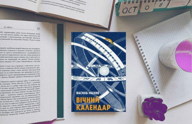 10 найкращих українських книжок 2019 року за версією Радіо МАКСИМУМ - фото 374961