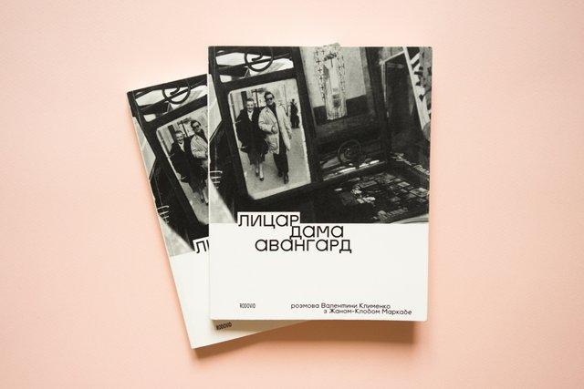 10 найкращих українських книжок 2019 року за версією Радіо МАКСИМУМ - фото 374966