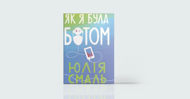 10 найкращих українських книжок 2019 року за версією Радіо МАКСИМУМ - фото 374967
