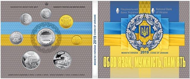 Монети України 2019 року: Нацбанк представив унікальний колекційний набір - фото 377099