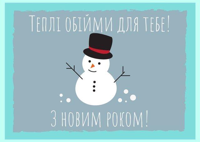 Картинки з Новим роком 2020: найкращі новорічні листівки і відкритки - фото 377465