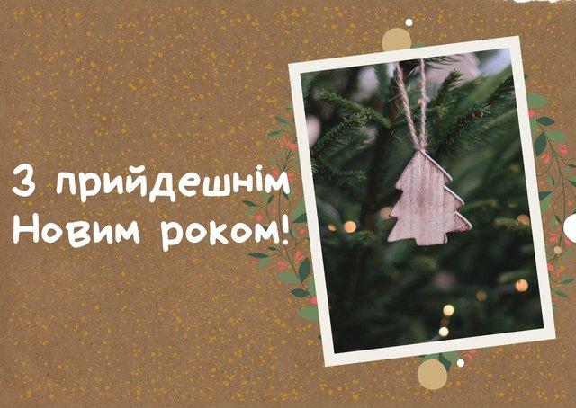 Картинки з Новим роком 2020: найкращі новорічні листівки і відкритки - фото 377470