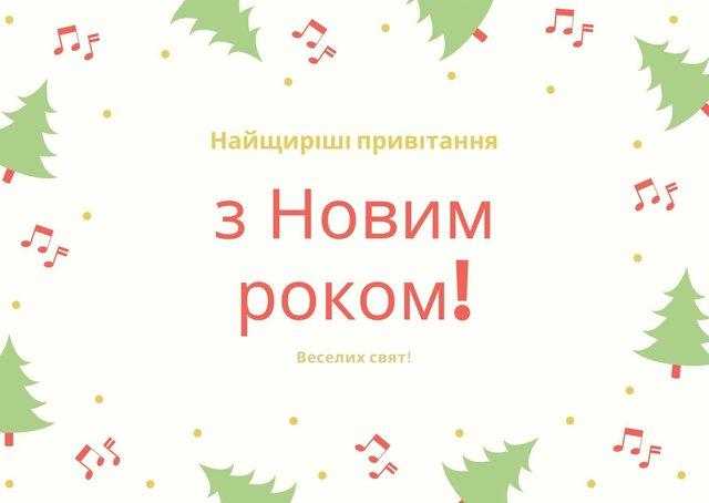 Картинки з Новим роком 2020: найкращі новорічні листівки і відкритки - фото 377471