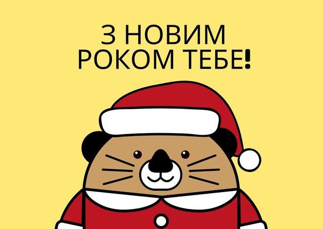 Картинки з Новим роком 2020: найкращі новорічні листівки і відкритки - фото 377472