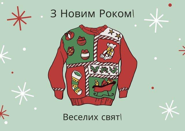 Картинки з Новим роком 2020: найкращі новорічні листівки і відкритки - фото 377473