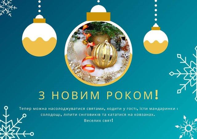 Картинки з Новим роком 2020: найкращі новорічні листівки і відкритки - фото 377477